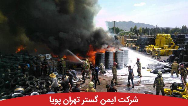 آتش سوزی در مشیریه | بارانداز قدیمی طعمه حریق شد