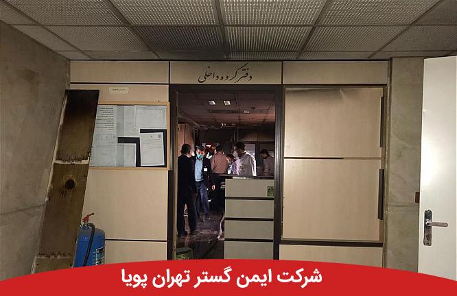 آتش سوزی یک مرکز درمانی در خیابان ملاصدرا مهار شد